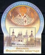 Russia 2010 Monastery  /  Heritage  /  Building 1v m  /  s (n30509)