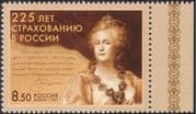 Russia 2011 Catherine II/ Royalty/ Royal/ People/ Insurance/ Commerce 1v (n33531)