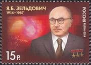 Russia 2014 Yakov Zeldovich/ Nuclear Physicist/ Science/ Physics/ Scientists/ People 1v (n36205b)