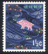 Ryukyus 1971 Pig  /  New Year  /  Greetings 1v (n26612)