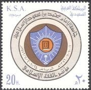 Saudi Arabia 1976 Islamic Jurisprudence Conference/ Law/ Religion 1v (n43615)