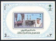 Saudi Arabia 1988 King Fahd  /  Mosque  /  Buildings m  /  s n31454