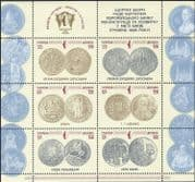 Ukraine 1998 Coins/ Money/ Currency/ Commerce/ Business/ History/ Banks 6v m/s (n44266)