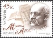 Ukraine 2003 Mikola Arkas/ Composer/ Composers/ Music/ Musical Score/ People 1v (n44559)
