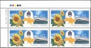 Ukraine 2003 Mykolaiv Region/ Sunflowers/ Ships/ Crops/ Commerce/ Transport/ Plants/ Farming/ Commerce/ Industry 4 x 1v c/b (n44819)