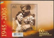 Ukraine 2005 End of WWII 60th Anniversary/ Military/ Army/ Soldiers/ War 1v m/s (n44258)
