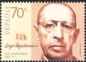 Ukraine 2007 Igor Stravinsky/ Music/ Composers/ Entertainment/ People 1v (n44443)