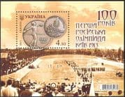 Ukraine 2013 Sports/ Russian Olympic Games 100th Anniversary/ Olympics/ Medals 1v m/s( n44161)