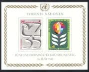 UN (V)  /  United Nations 1980 Flower  /  Dove  /  35th Anniversary  /  Animation m  /  s (n39020)