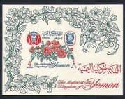 Yemen 1965 Red Saxifrage  /  Flowers  /  Plants  /  Nature  /  Animation impf m  /  s (n32955)
