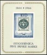 Yugoslavia 1966 Stamp-on-Stamp/ S-on-S/ Philately/ History imperf m/s (n43460)