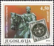 Yugoslavia 1991 Stamp Day/ S-on-S/ Prince/ Horse/ Statue/ Arts/ Royalty 1v (n45109)
