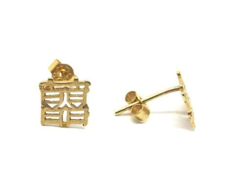 9ct Yellow Gold Chinese Letter / Symbol Stud Earrings